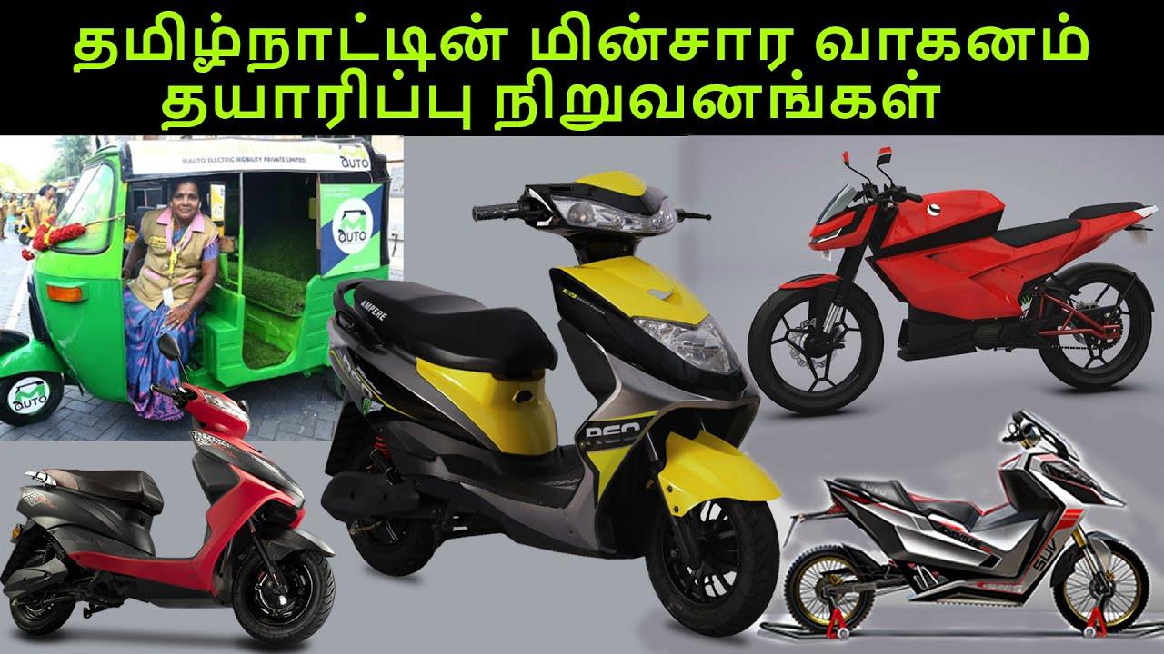 Top 5 Electric Vehicle Companies in Tamil Nadu - EV Tamil