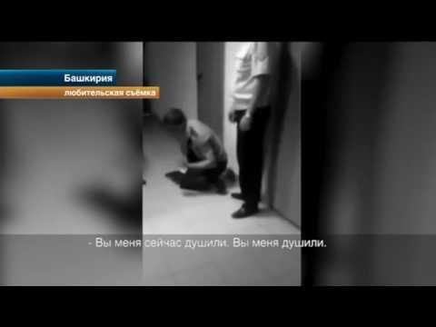 Избиение полицейскими участкового в отделении в Башкирии попало на видео