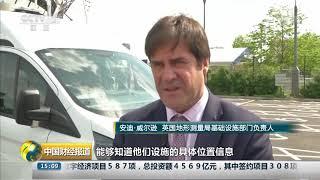 [中国财经报道]英国绘制首份道路基础设施电子地图|CCTV财经