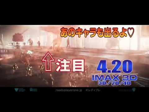 映画『レディ・プレイヤー1』30秒予告(LiLiCo編)【HD】2018年4月20日(金)公開