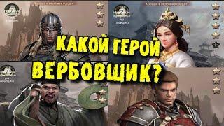ОБУЧЕНИЕ СОЛДАТ! КАКОЙ ГЕРОЙ ДЛЯ ВЕРБОВКИ? / Clash Of Kings