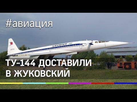 Ту-144: самолет доставили