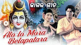 Alo Lo Mora ଆଲୋ ଲୋ ମୋର    Album - Saha Tora Bhola Shankara    Sri Charana    Sarthak Music