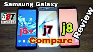 Samsung Galaxy New Phone Review  কোনটার স্পিড কেমন দেখুন। All Bangla Tricks
