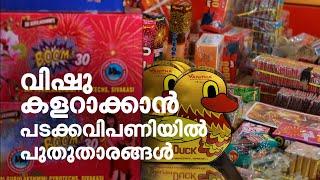 വിഷു കളറാക്കാൻ പടക്കവിപണിയിൽ പുതുതാരങ്ങൾ | Vishu 2021 | Mathrubhumi.com