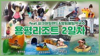 [육아브이로그]효짱라이프/다니라이프/용평리조트/피크아일…