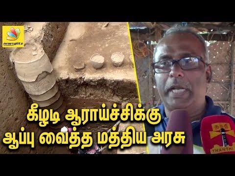 கீழடி ஆராய்ச்சிக்கு ஆப்பு வைத்த மத்திய அரசு | Keezhadi Phase 3 excavation Ends : P S Sriraman Speech