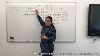 Publication Date: 2018-04-29 | Video Title: DSE 2017Physics 1AQ10 (自學)