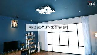 비츠온 LED 큐브 거실9등 75W 블랙