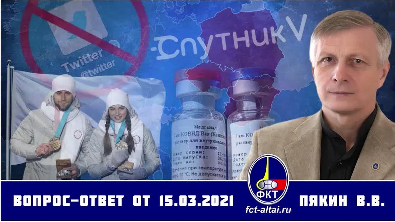 Otázka - Odpověď V.V. Pjakina ze dne 15.03.2021_Titulky_CZ