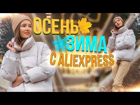 Одежда с Алиэкспресс. Осень-зима. aliexpress