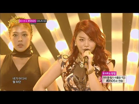 【TVPP】Ailee - U&I, 에일리 - 유앤아이 @ Comeback Stage, Show Music core Live