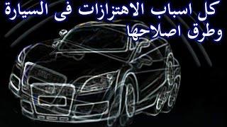 كل اسباب اهتزاز السيارة او المحرك او الدركسيون وطرق اصلاحهم