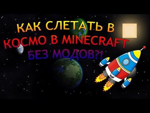 Скачать GalactiCraft мод на космос для Minecraft 1.6.4