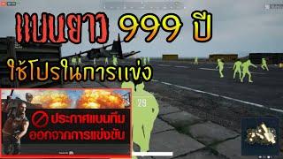 คนจีนหลบไป คนไทยมาเอง !!! ใช้โปรในการเเข่งโดนเเบน 999 ปี