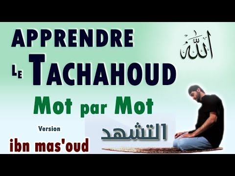 tachahoud en mp3