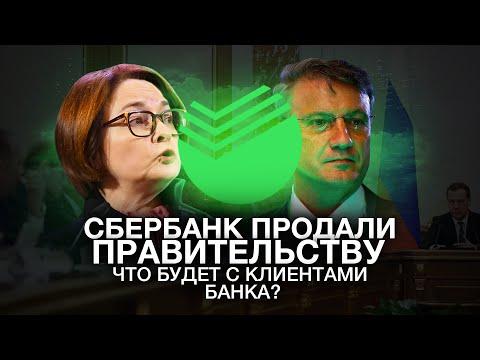 ПОЧЕМУ СБЕРБАНК ПРОДАЛИ ПРАВИТЕЛЬСТВУ? — Что будет с клиентами банка?