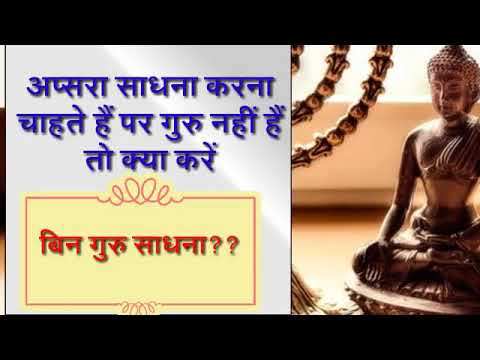 Apsara sadhana गुरु के बिना कैसे हो अप्सरा साधना