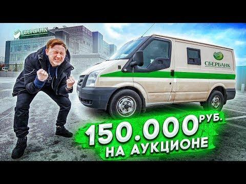 КУПИЛ ИНКАССАТОРСКУЮ МАШИНУ НА АУКЦИОНЕ за 150 000 РУБЛЕЙ и нашел ДЕНЬГИ!!! [Герасев]