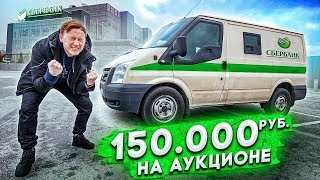I bought a cash collection machine on the auction for 150,000 rubles and found the money !!!