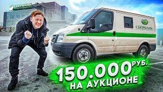 Видео КУПИЛ ИНКАССАТОРСКУЮ МАШИНУ НА АУКЦИОНЕ за 150 000 РУБЛЕЙ и нашел ДЕНЬГИ!!! [Герасев]