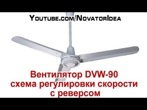 Вентилятор DVW-90 схема