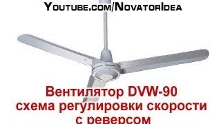 Вентилятор DVW-90 схема регулировки скорости с реверсом(Как уже нас поставили перед фактом - данный потолочный вентилятор (DVW-90) работает ТОЛЬКО на ОДНОЙ скорости..., 2013-04-17T07:37:17.000Z)
