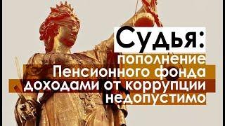 Судья: пополнение Пенсионного фонда доходами от коррупции недопустимо