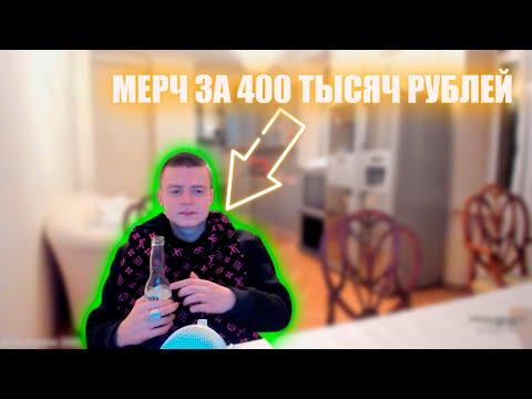 MELLSTROY / МЕЛСТРОЙ / НОВЫЙ МЕРЧ МЕЛСТРОЯ