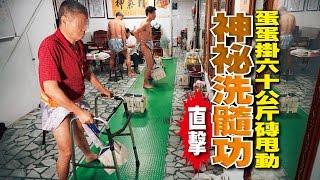 台灣壹週刊 蛋蛋掛六十公斤磚甩動 神祕洗髓功直擊