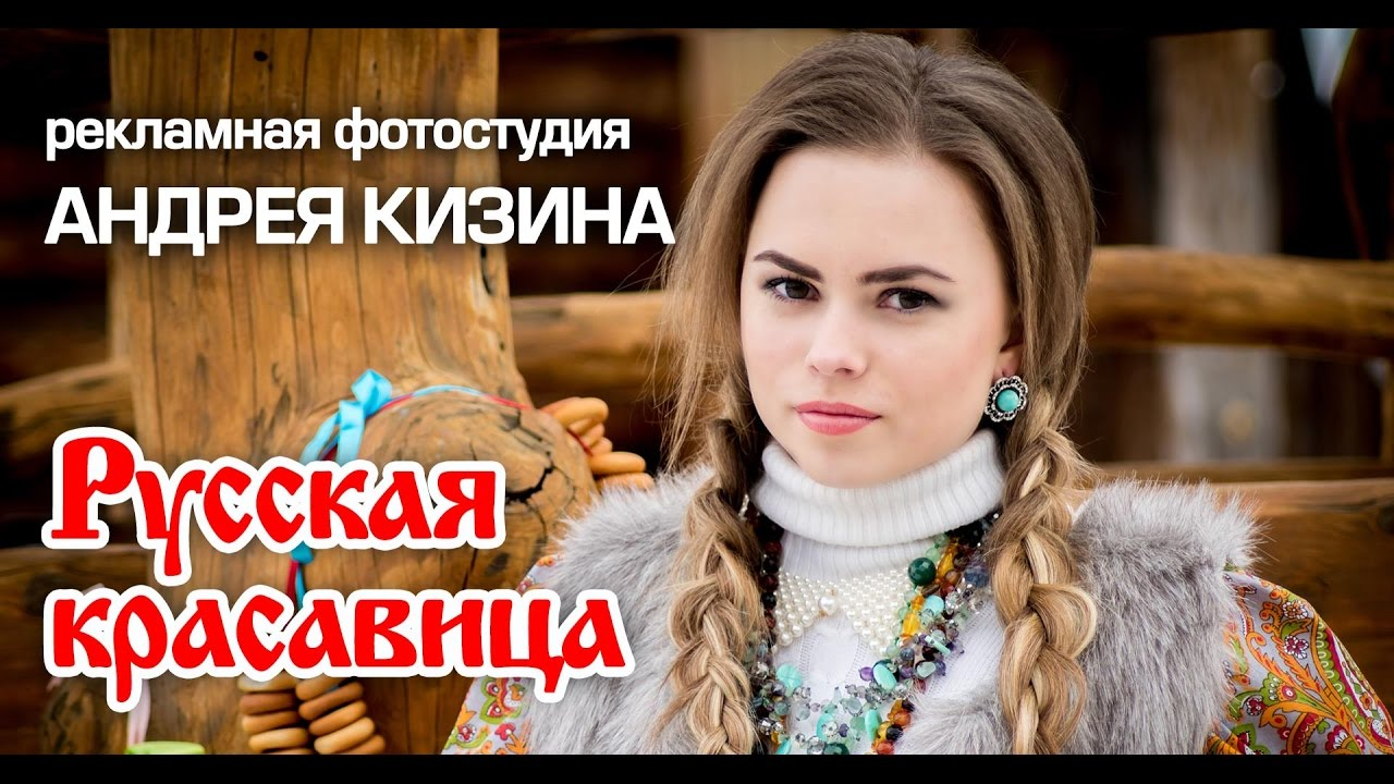 Порно видео русские красавицы смотреть онлайн бесплатно