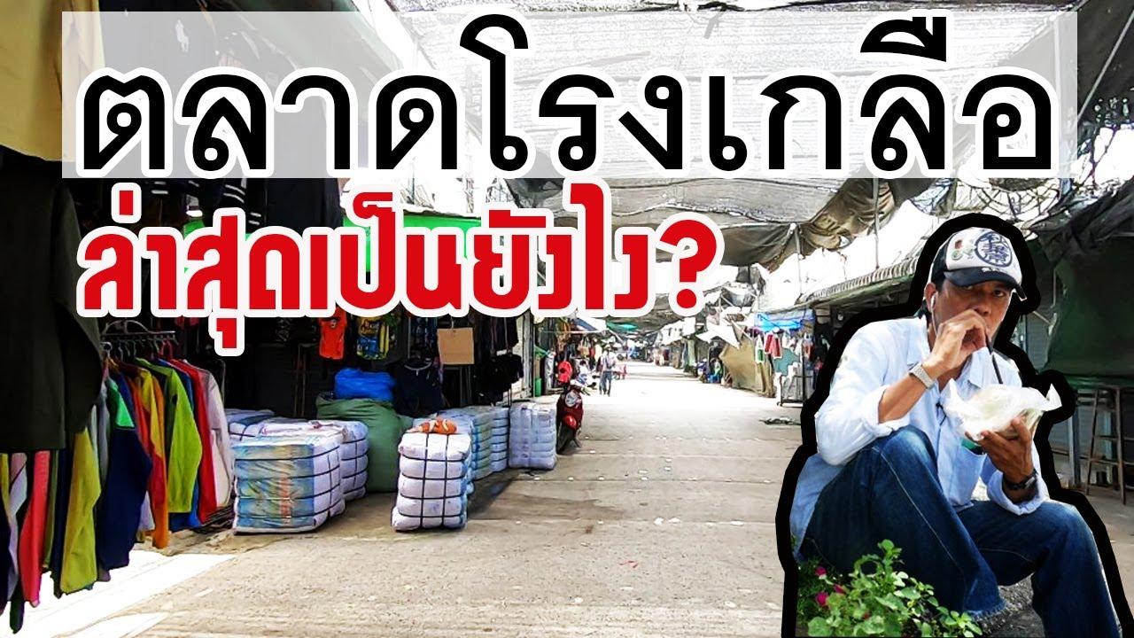 อัพเดทตลาดโรงเกลือ ล่าสุด หลังประกาศสถานการณ์โรคระบาด สระแก้ว Thailand 2021.09.12