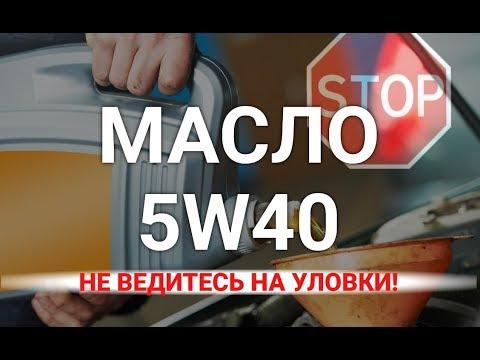 5w40 Моторное Масло МАЛЕНЬКИЙ СЕКРЕТ