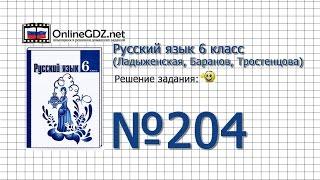 Задание № 204 — Русский язык 6 класс (Ладыженская, Баранов, Тростенцова)