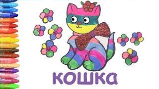 Радужный Кот 🐱 Узнать цвета 🌈 Учить животных - Выучить английский язык