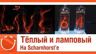 LIVE #64 Тёплый и ламповый на Scharnhorst