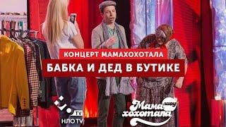 Дед и Бабка в Модном Бутике | Мамахохотала | НЛО TV