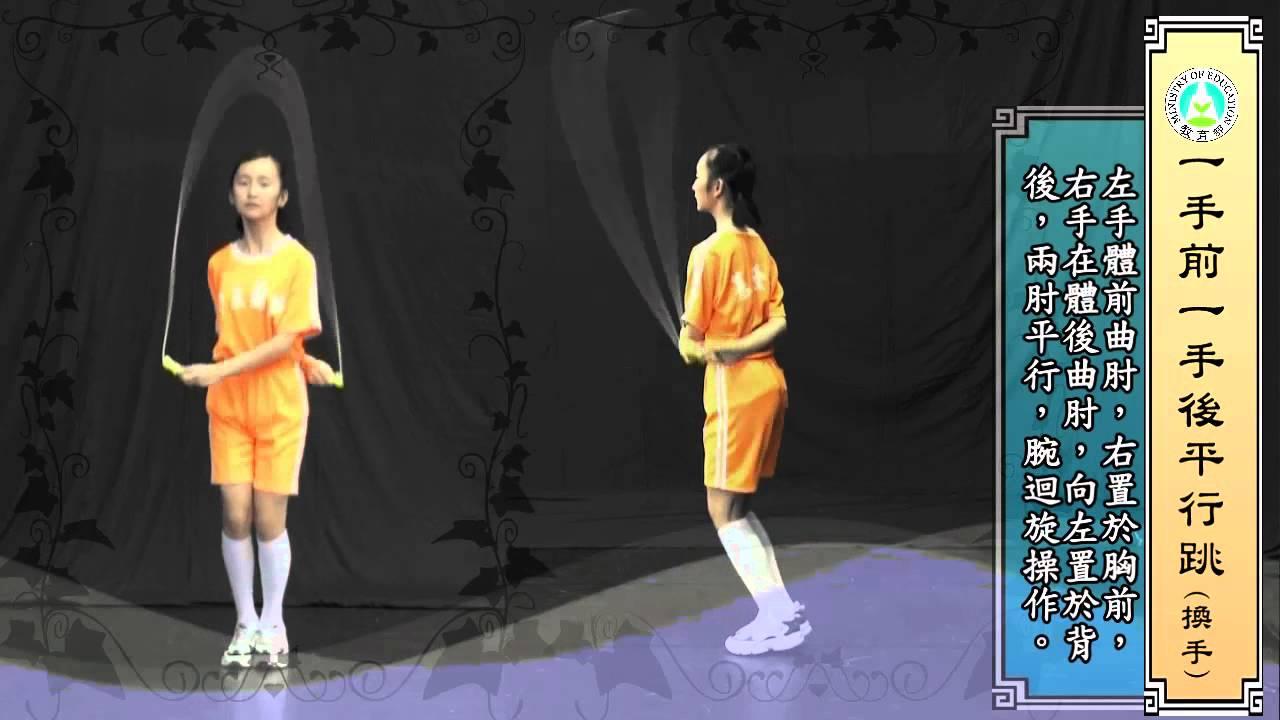 國民體育日跳繩操基本動作 04帶繩進階動作完整版 - YouTube