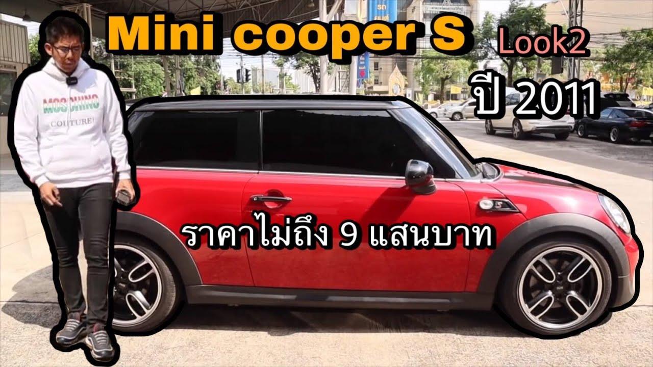 รีวิว Mini Cooper S Look2 ปี 2011 เครื่อง 1 6 เทอร์โบ N18 184 hp อัตราเร่งดีมากๆ Option ครบๆ
