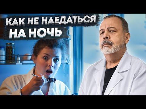 Диетолог Ковальков. Как не наедаться на ночь?