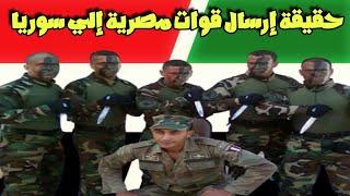 حقيقة إرسال قوات عسكرية مصرية للقتال في سوريا