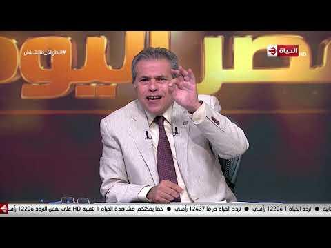 مصر اليوم - توفيق عكاشة يتحدث ويفضح تركيا