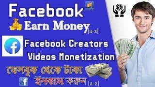 Facebook Videos Monetization 2018   Facebook for Creators   ফেসবুক থেকে টাকা ইনকাম   Bangla tutorial
