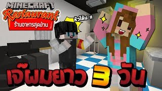 Minecraft ร้านอาหารสุดป่วน - ถ้าเจ๊ผมยาวได้ 3 วัน เจ๊จะทำอะไร?