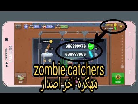 zombie catchers مهكرة