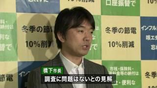大阪市のアンケート差し控え勧告 府労委