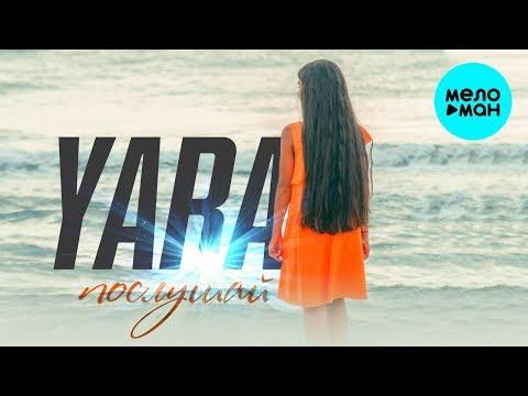 YARA - Послушай Single