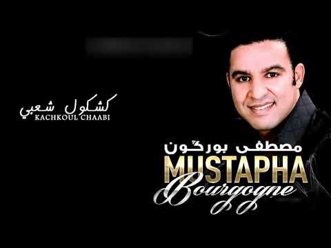 Moustapha Bourgogne 2017 -  Kachkoul Chaabi Live HD