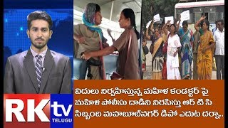 lady constable and lady conductor fight || Rtc Workers Dharna at Mahabubnagar Depot|