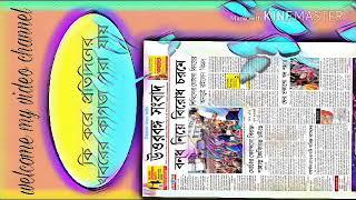 Uttarbanga Sambad পত্রিকা নিজের Mobile কিভাবে পরবেন পরপ্রতিদিন